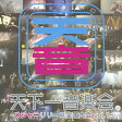 天下一音楽会オムニバス/CD/YZAR-14005