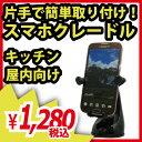 高品質ゲル吸盤採用のiPhone スマートフォンクレードル UMA-MHS1