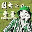 出会いの,,,~「KOTOBUKI KUN」Deh yah you know!?~/CD/BMCD-007