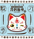 刀剣乱舞 おっきいこんのすけの刀剣散歩 弐~ぷれみあむ~/DVD/ デジタルアドベンチャー MXTV-0002