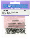 ステンレスヘックスビスセット タミヤ GF-01用 SQUARE
