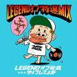 LEGEND オブ 特選 MIX/CD/PECF-1134