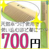アヌシ 柘植セットコーム NWー700