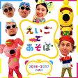 NHK えいごであそぼ2016-2017ベスト/CD/IOCD-20375