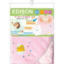 エジソン 3WAY ベビーケット ピンク(1枚入) エジソン(子供用) ビリーブ