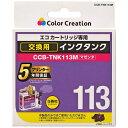カラークリエーション CCB-TNK113M