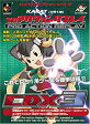 サイバーガジェット PS用 プロアクションリプレイCDX3