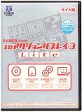 サイバーガジェット PS2用 プロアクションリプレイ3 ライト