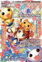 隔月刊コードフリークAR 10月号(Vol.50)