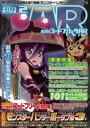 隔月刊コードフリークAR 2011年02月号(Vol.70)[サイバーガジェット]