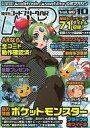 隔月刊コードフリークAR 2012年10月号 Vol.80 書籍 サイバーガジェット
