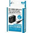 WU用cGamePad用USBACアダプターミニ