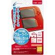 2DS用 液晶保護フィルム ブルーライト ハイカットタイプ サイバーガジェット