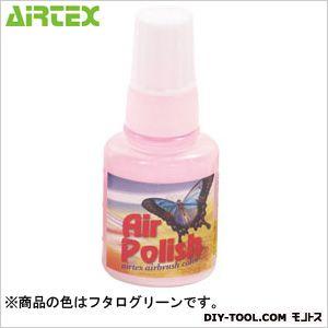 エアテックス エアテックス エアポリッシュ 15ml フタログリーン ANC57