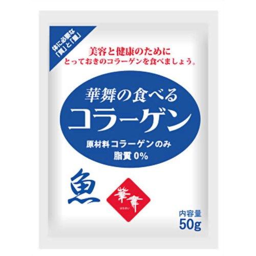 華舞 食べるフィッシュコラーゲン 50g