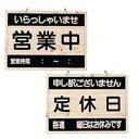 えいむ オープンプレート OCW-3 営業中/定休日 PPLE001