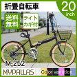 My pallas M-252 20インチ 6段変速 折畳自転車 オールインワン ブラウン