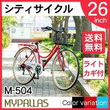 MyPallas/マイパラス M504 シティサイクル 6段変速 オートライト レッド