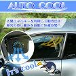 AUTO COOL  車用 ソーラーファン