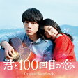 映画「君と100回目の恋」オリジナル・サウンドトラック(初回生産限定盤)/CD/SRCL-9291