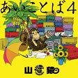 あいことば4(初回生産限定盤)/CD/ESCL-4831