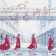 青春時計(TypeA)/CDシングル(12cm)/BVCL-796