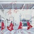 青春時計(TypeB)/CDシングル(12cm)/BVCL-798