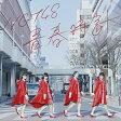 青春時計(TypeC)/CDシングル(12cm)/BVCL-800