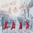 青春時計/CDシングル(12cm)/BVCL-802