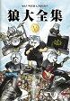 狼大全集 V(初回生産限定版)/DVD/SRBL-1744