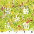 『蜜蜂と遠雷』ピアノ全集/CD/SICC-2143