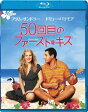 50回目のファースト・キス/Blu-ray Disc/BLU-32714