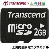 トランセンド製 マイクロSD ( microSD ) 2GB (上海問屋 限定 コラボモデル) Transcend TSDN2GTF