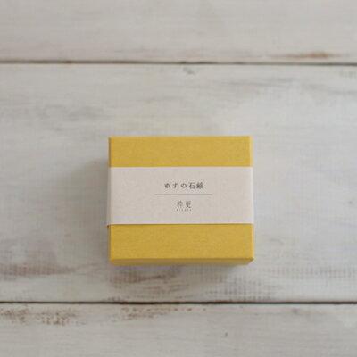 中川政七商店 粋更 ゆずの石鹸
