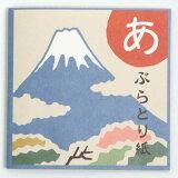 あぶらとり紙 富士山 一富士二鷹三茄子 大日本市