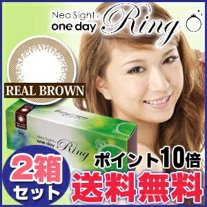 Neo Sight one day Ring(ネオサイトワンデーリング)リアルブラウン