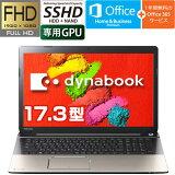 東芝直販 dynabook AZ87/TG(PAZ87TG-BWA)(Windows 10/Office付き/17.3型 FHD 高輝度/Core i7-4720HQ/ブルーレイ/1TBハイブリッドドライブ/ゴールド)