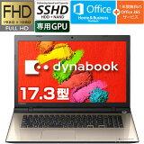 東芝直販 dynabook AZ67TG(PAZ67TG-SWA)(Windows 10Office Home and Business Premium プラス Office 36517.3型 FHD 高輝度Core i7-6500UDVDスーパーマルチ1TBハイブリッドドライブゴールド)