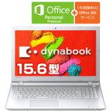 東芝直販 dynabook AZ15/TW(PAZ15TW-SCA)(Windows 10/Office付き/15.6型 HD/Celeron 3215U/DVDスーパーマルチ/500GB HDD/ホワイト)