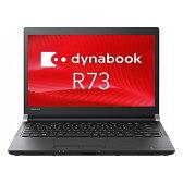 ノートパソコン 東芝 dynabook R73/U ( Windows 7 Professional 32ビット|64ビット / Core i5-6300U / 4GB / 128GB SSD / ドライブなし / 13.3インチ )納期 ~3営業日 メーカー保証