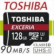 (128GB) TOSHIBA 東芝 EXCERIA microSDXCカード CLASS10 UHS-I対応 R:90MB/s SDアダプタ付 海外リテール THN-M302R1280C2