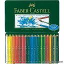 カステル デューラー水彩色鉛筆 36色