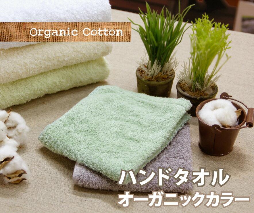 【オーガニックコットン】オーガニックカラーハンドタオル(キャンディブルー)