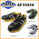 アイトス 安全靴スニーカー51634ローカット 紐タイプ