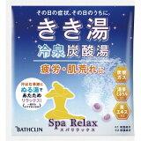 きき湯冷泉炭酸湯 スパリラックス 30g