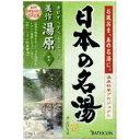 日本の名湯 美作湯原 30g×5包入(入浴剤)