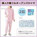 婦人介護フルオープンパジャマ ピンク・M・38591-01 1041756
