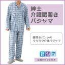 紳士介護腰開きパジャマ グレー・L・38802-12 1041776