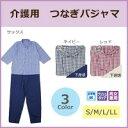 介護用 つなぎパジャマ ネイビー・L・38808-12 1041750