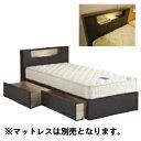 ドリームベッド 引出付ベッドフレーム E-POINT253 BOX シングル PS サイズ/床板高さ22cm/エボニーオーク イーポイント253BOXPS